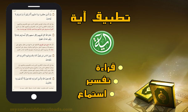 تحميل تطبيق آية apk التطبيق الأمثل لقراءة القرآن