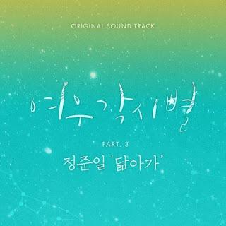 Download Lagu Mp3 MV Lyrics Joonil Jung – Gravity of Love [Where Stars Land OST]