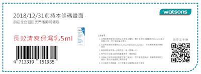 CeraVe/優惠券/折價券/試用品