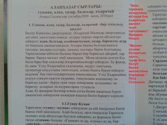 Ахмад Салпагаров,Ахмад Сылпагар, Ахмад Сылпагъар,