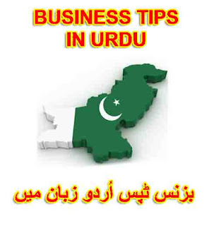 Business tips in urdu
