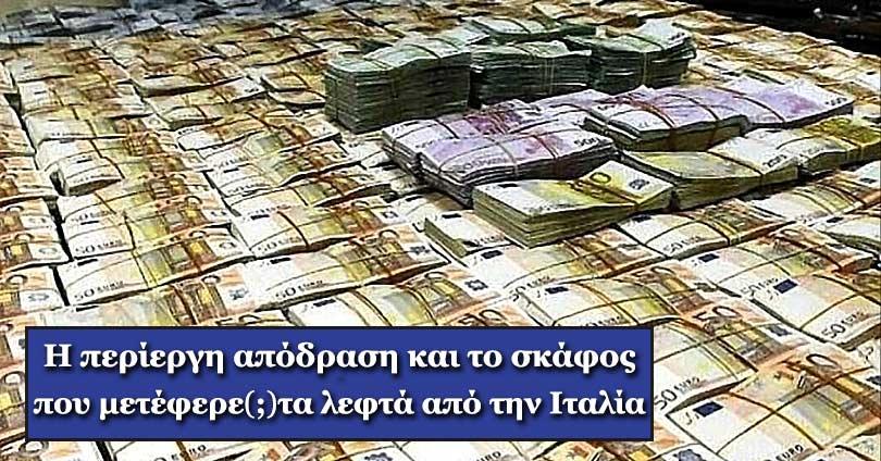 Του Άκη τα 19 Εκατομμύρια Ευρώ που Βρέθηκαν Θαμμένα ;