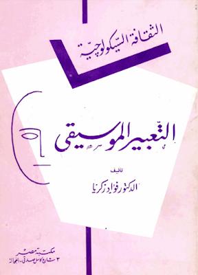 تحميل كتاب التعبير الموسيقي pdf تأليف فؤاد زكريا برابط مباشر