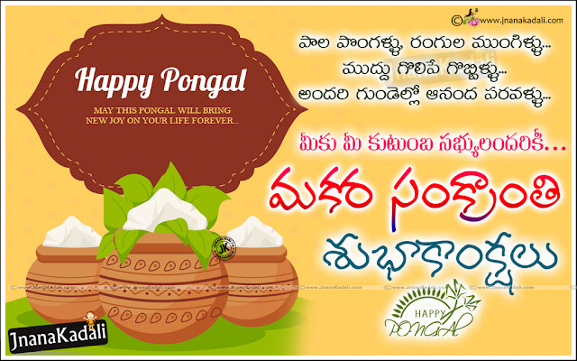 Makara Sankranti greeting Quotes in Telugu, Telugu Pongal Wishes Quotes