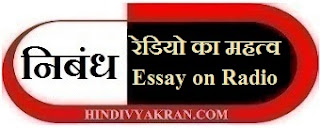 Essay on Radio in Hindi
