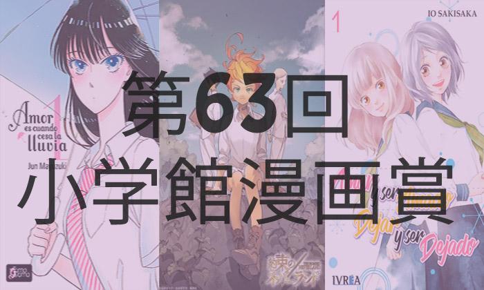 63 Premios Manga Shogakukan 2018