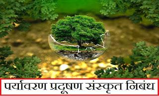 पर्यावरण प्रदूषण संस्कृत निबंध