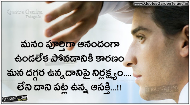 Inspirational messages daily life quotes in telugu