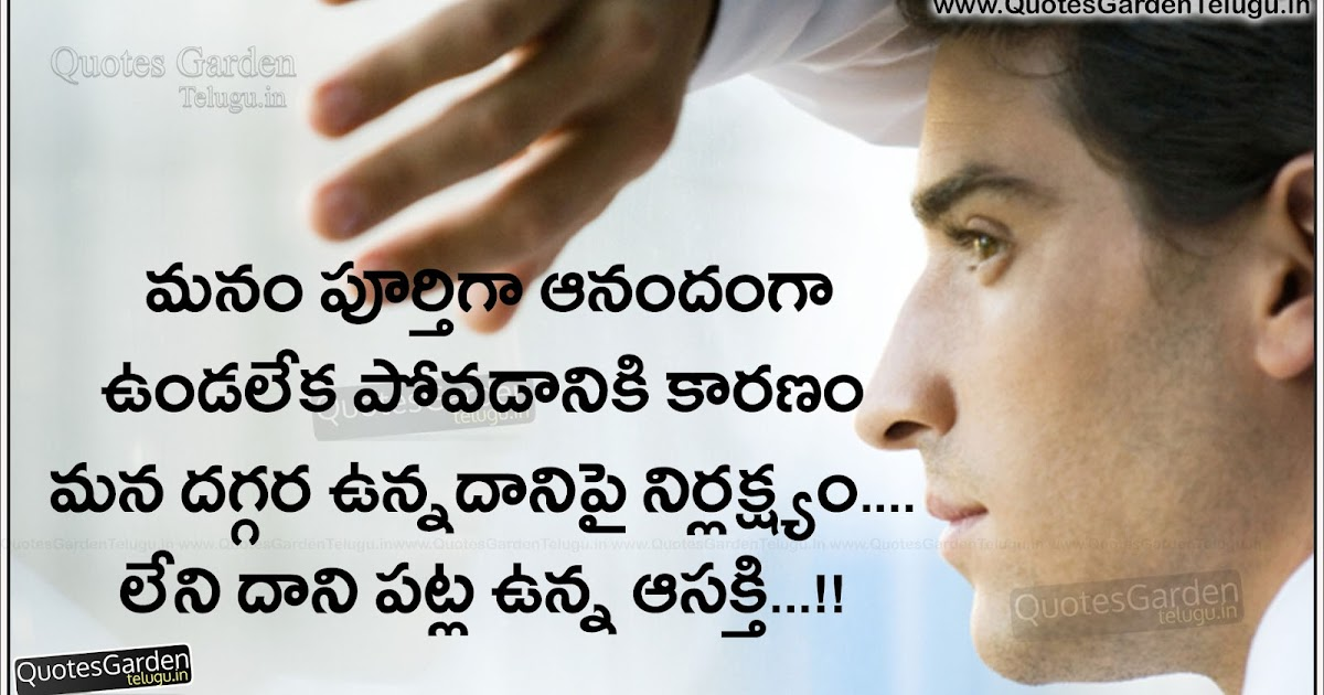 September 11 Quotes Inspirational Wallpapers Inspirational Messages Daily Life Quotes In Telugu