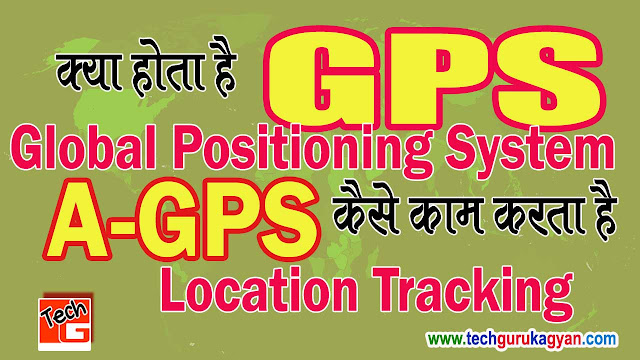 gps-location-tracking-global-positioning-system