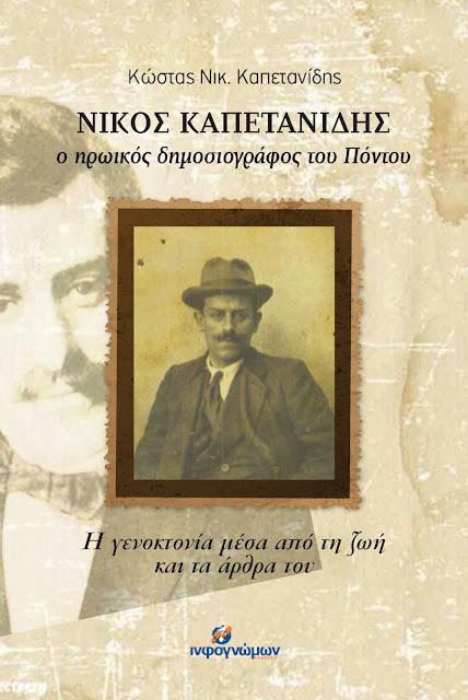 Παρουσιάζεται το βιβλίο «Νίκος Καπετανίδης – Ο ηρωικός δημοσιογράφος του Πόντου»