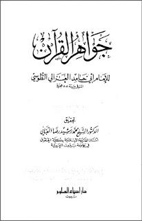Download Kitab Jawahirul Quran Karangan Imam Ghazali