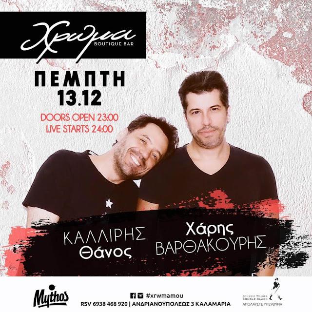 Θάνος Καλλίρης- Χάρης Βαρθακούρης: Πρωταγωνιστές αυτή την Πέμπτη στο απόλυτο «χρώμα» party στη Θεσσαλονίκη