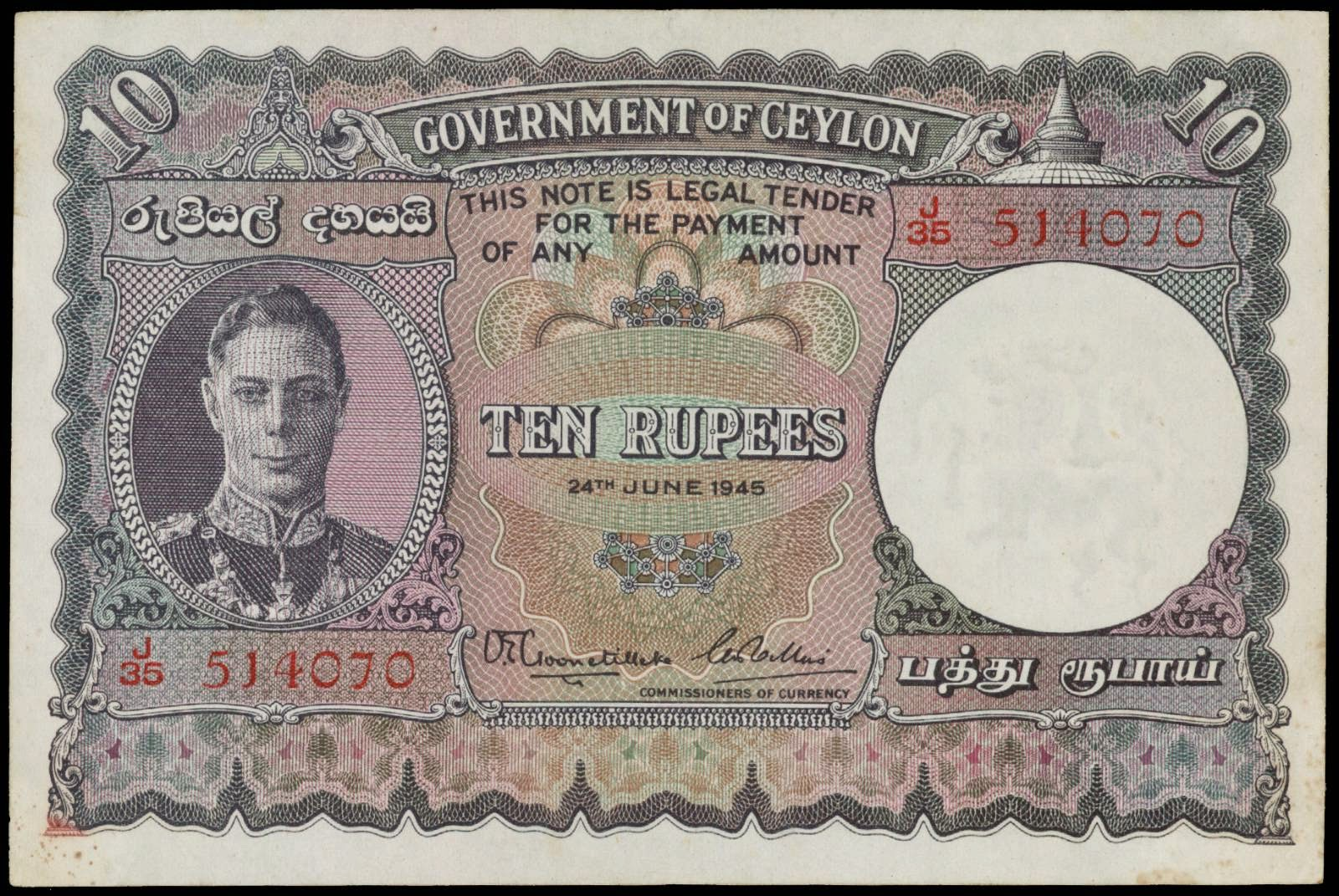 Ceylon banknotes 10 Rupees banknote 1945 King George VI