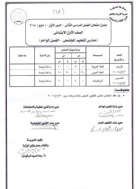 """جدول امتحانات الصف الأول الأبتدائي 2018 محافظة المنوفية الترم الثاني """" آخر العام """""""