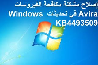 إصلاح مشكلة مكافحة الفيروسات Avira في تحديثات Windows KB4493509