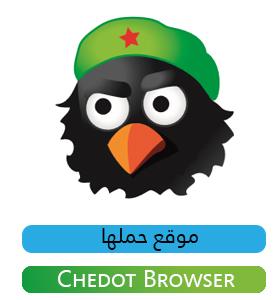 تحميل متصفح تشي دوت عربي Download Chedot Browser مجانا للكمبيوتر