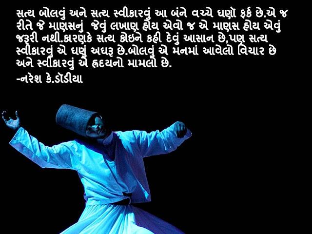 सत्य बोलवुं अने सत्य स्वीकारवुं आ बंने वच्चे घणॉ फर्क छे Quote By Naresh K. Dodia