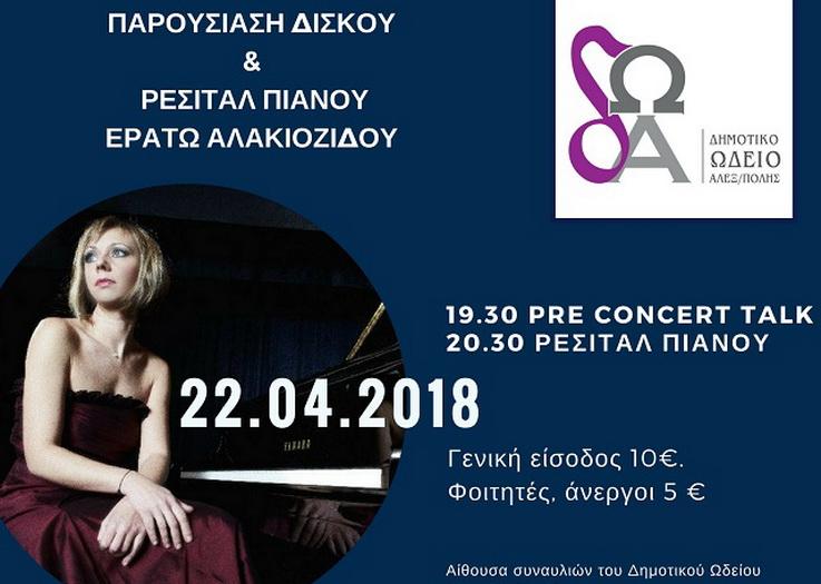 Αλεξανδρούπολη: Παρουσίαση CD και ρεσιτάλ πιάνου της Ερατούς Αλακιοζίδου