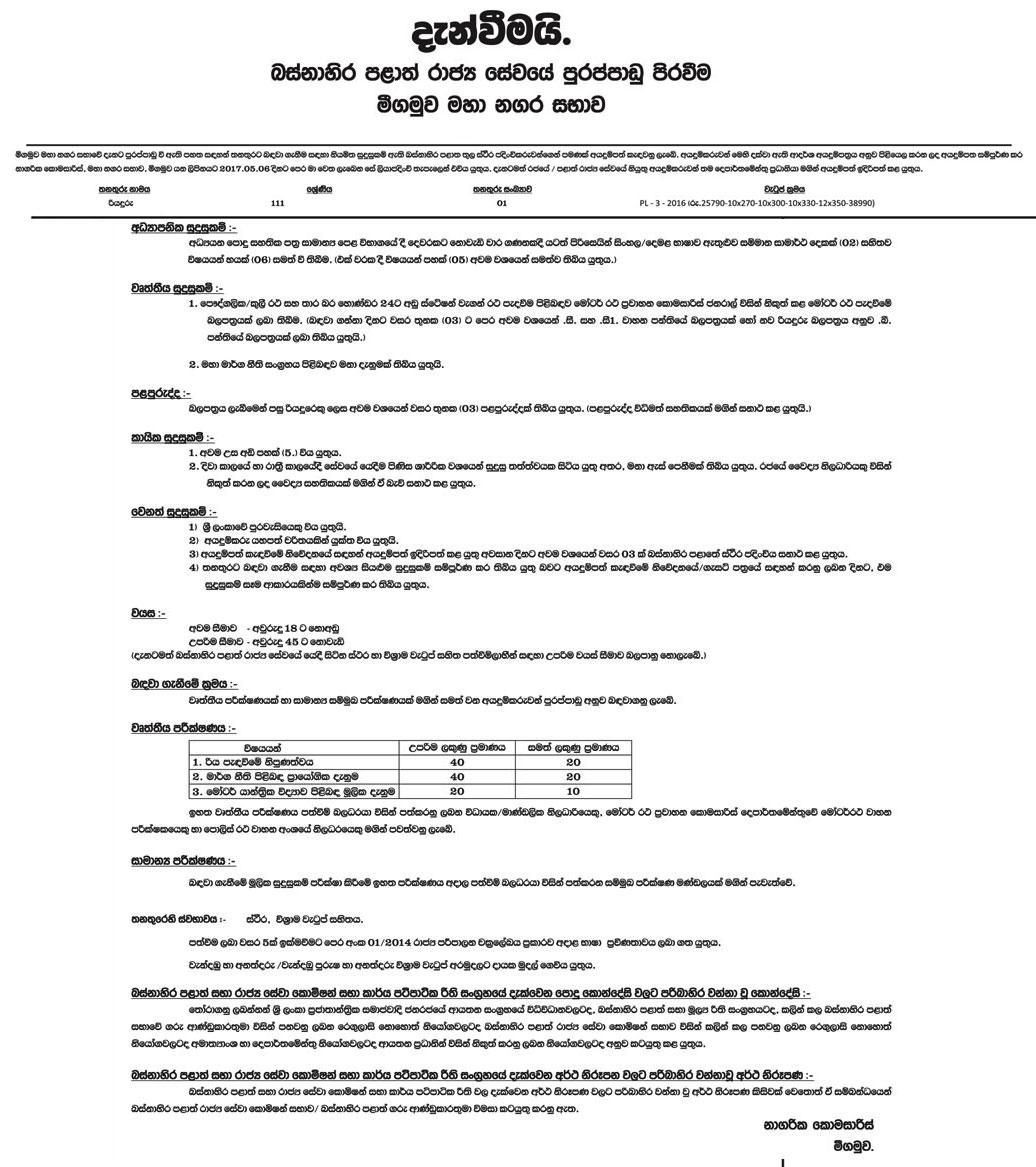 Sri Lankan Government Job Vacancies at Negombo Municipal Council for Driver