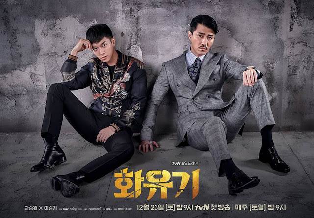 Drama Korea A Korean Odyssey (Hwayugi) Subtitle Indonesia