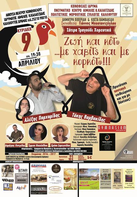 Η Ποντιακή παράσταση «Ζωή και κότα… με χαβίτς και με κορκότα» συνεχίζει στην Καλλίφυτο Δράμας