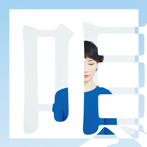[Album] 竹澤汀 – 身から出た唄 (2016.02.17/MP3/RAR)