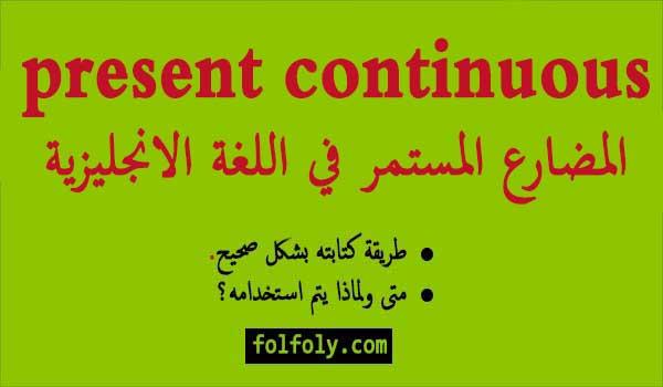 شرح المضارع المستمر Present continuous
