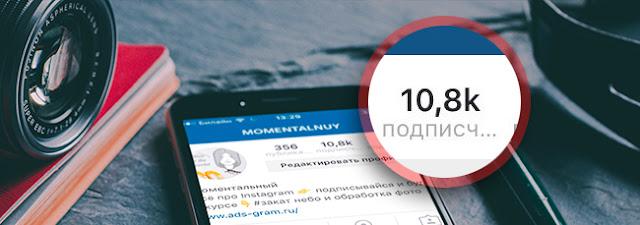 быстрая накрутка лайков инстаграм