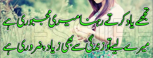 whatsapp status message 2017 urdu sad poetry tujhe yaad karte rehna meri majboori hai