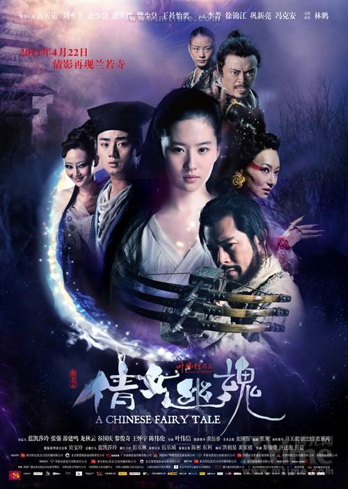 Xem Phim Thiện Nữ U Hồn 2011
