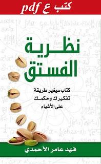 تحميل كتاب نظرية الفستق pdf فهد عامر الأحمدي