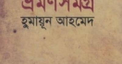Bhraman Samogro by Humayun Ahmed ~ Free Download Bangla