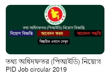 তথ্য অধিদফতর (পিআইডি) নিয়োগ PID Job circular 2019