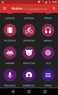 تطبيق mobdro لمشاهدة الافلام والقنوات الرياضية على أندرويد مجانا