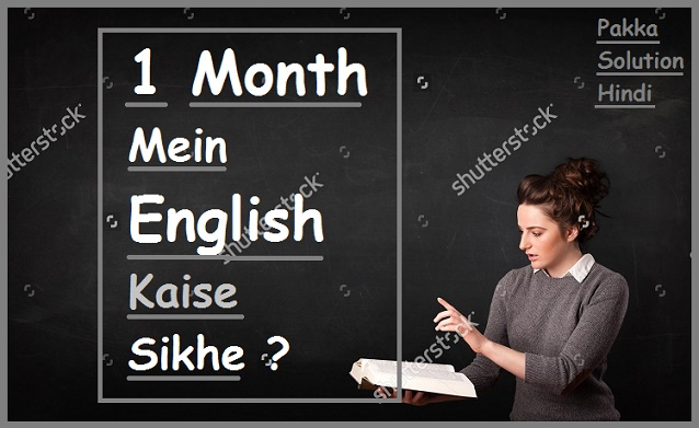 1 Month Me English Bolna,Likhna Or Padhna Kaise Sikhe - Angreji Sikhe