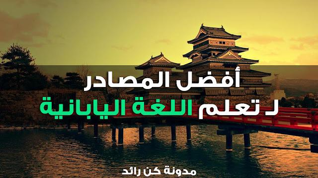 مدونة كن رائد أفضل مصادر تعليمية لتعلم اليابانية