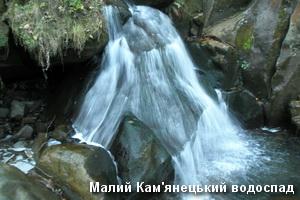 Малий Кам'янецький водоспад