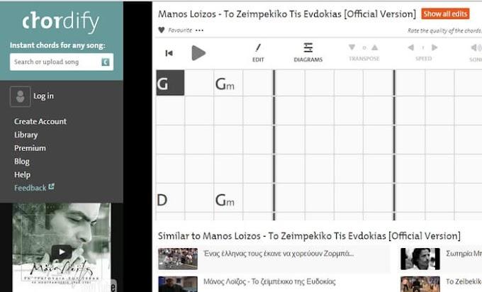 chordify.net - Το site που βρίσκει συγχορδίες από τραγούδια σε πραγματικό χρόνο