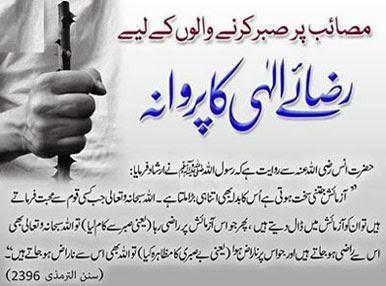 Masaib Par Sabar Karnay Walo K Liye