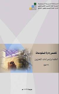 كتاب أنظمة وإجراءات المخزون pdf
