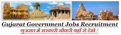 Latest Govt Jobs In Gujarat, Upcoming Gujarat Jobs Recruitment,