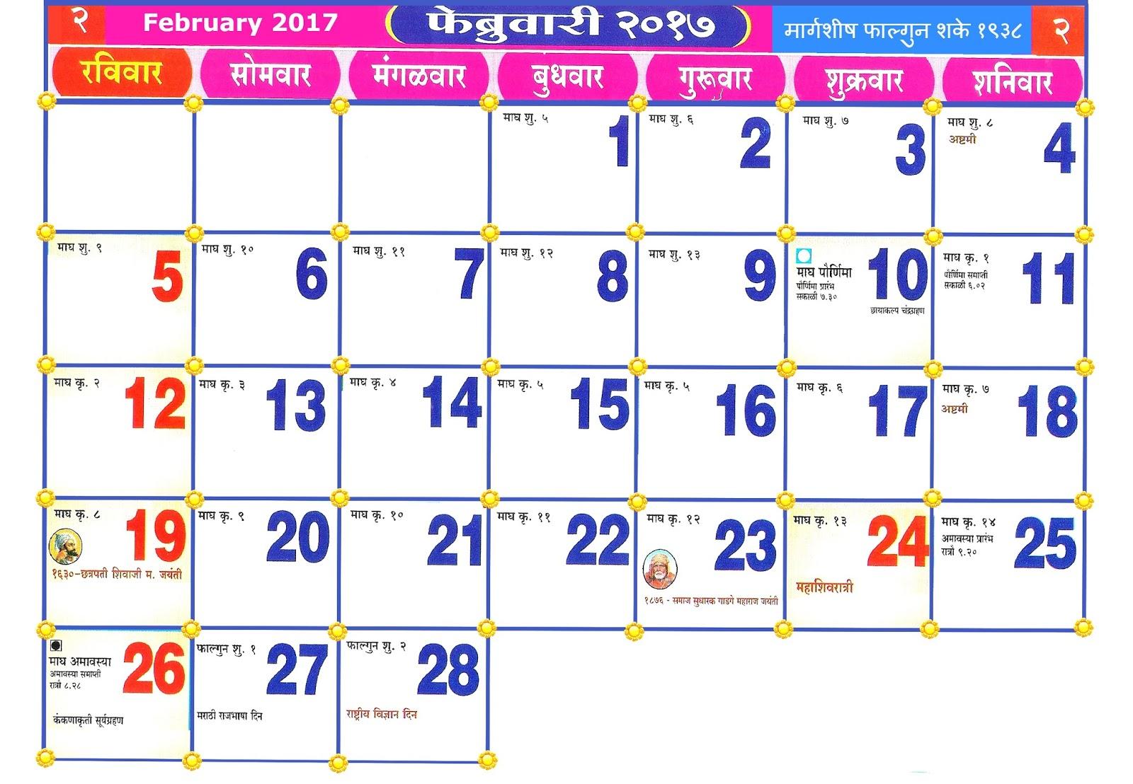 kalnirnay 2017 marathi pdf free download calendar