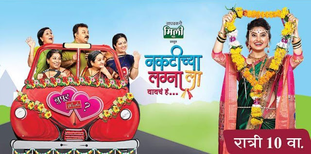 'Naktichya Lagnala Yaycha Ha' Upcoming Zee Marathi TV Serial Wiki Story,Cast,Promo,Timing