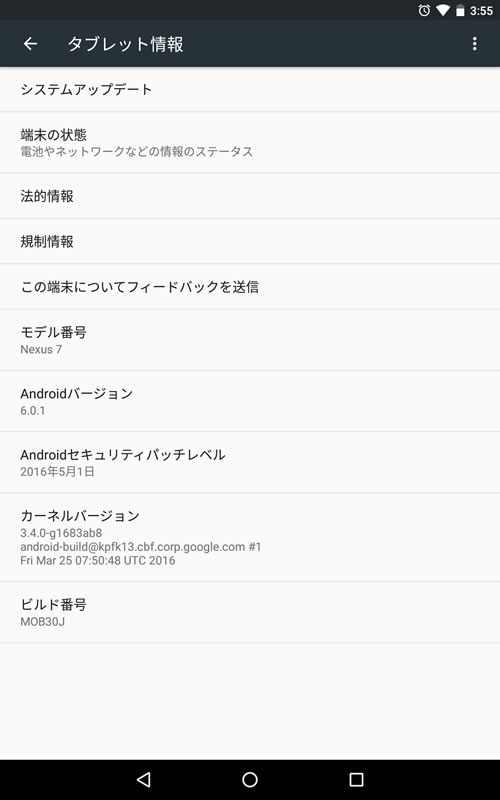 【Nexus7(2013) 】Android 6.0.1 (MOB30J)_3