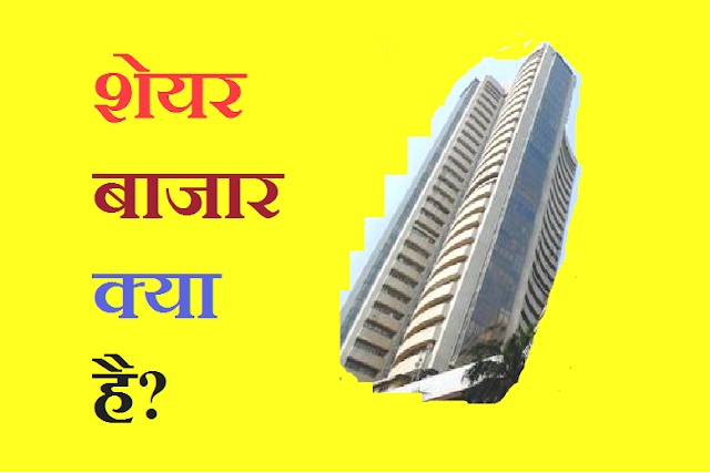 what is share market/share Bazar