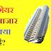 शेयर बाजार/शेयर मार्केट क्या है/what is share market/share Bazar