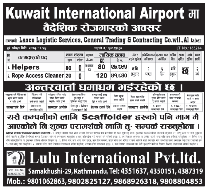 Jobs in Kuwait International Airport for Nepali, Salary Rs 41,840