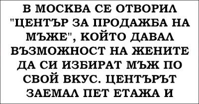 """В Москва се отворил """"Център за Продажба на Мъже"""""""
