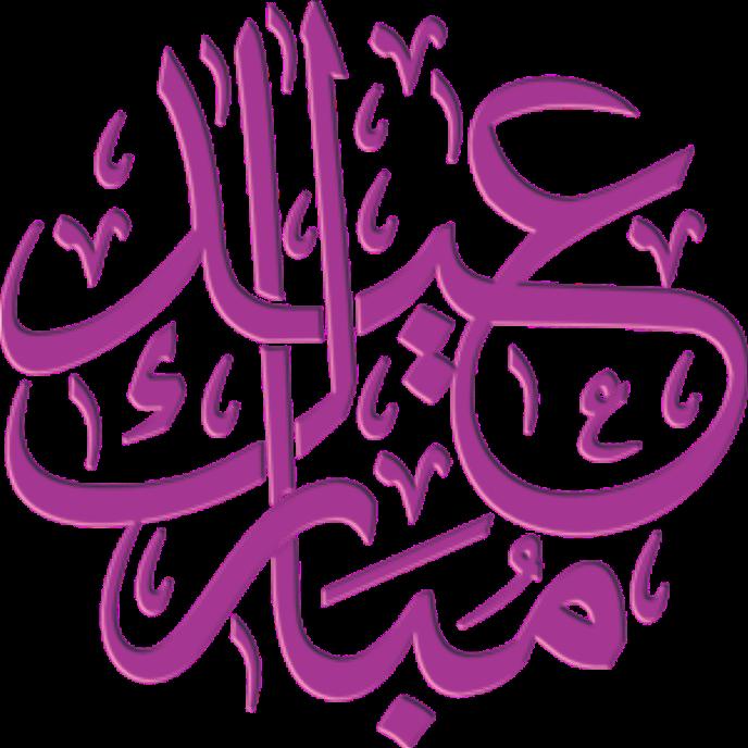 Kartu Ucapan Idul Fitri Versi Bahasa Inggris